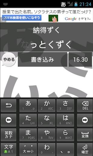 ふりっく(フリック練習アプリ)Android版
