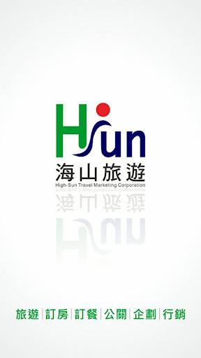 海山旅遊HISUN