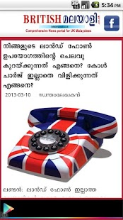British Malayali - screenshot thumbnail
