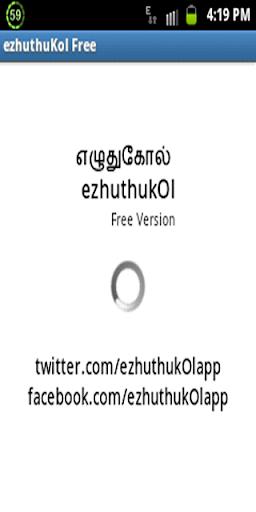 ezhuthukOl Free