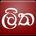 Sinhala Avurudu Nakath - 2016