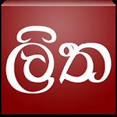 Sinhala Avurudu Nakath - 2015