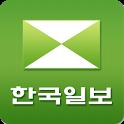 한국일보 모바일 앱 icon