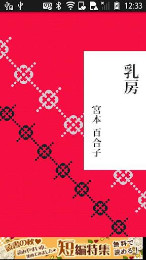 宮本百合子「乳房」-虹色文庫