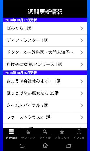 ドラマでんぱ-無料ドラマ|玩媒體與影片App免費|玩APPs