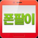폰팔이 - 스마트폰,구매,중고폰,핸드폰,판매,계급도 icon