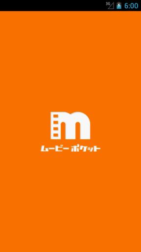 動画ポータル「ムービーポケット」 映画・ドラマ・アニメ...