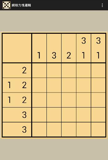 網格方塊邏輯