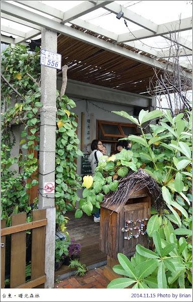 台東市手工窯烤麵包。下雨天躲到曙光森林享受早午餐