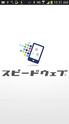 【免費商業App】スピードウェブ-APP點子