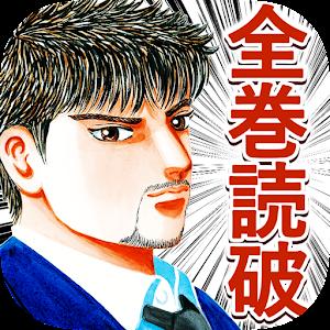 全巻読破!ドラゴン桜など人気コミック配信中/無料漫画アプリ