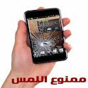 تطبيق مجانى لمنع لمس جهازك اثناء غيابك للاندرويد والهواتف الذكية Do not touch.apk