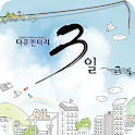 다큐멘터리3일 다시보기 logo