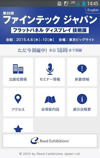 ファインテック ジャパン