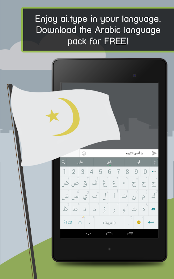 Arabic for ai.type keyboard- screenshot