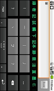 CedIME with Pinyin - screenshot thumbnail