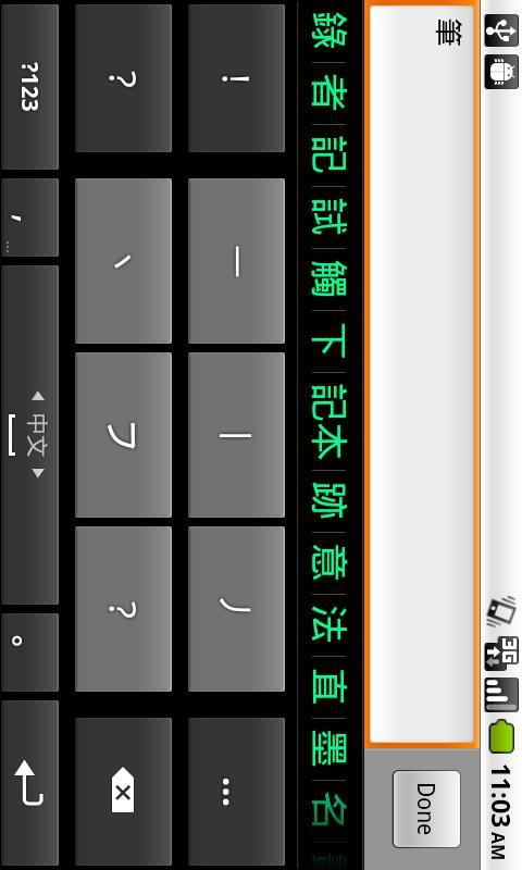 CedIME with Pinyin- screenshot