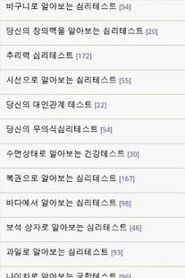 심리테스트모음집 (연애/사랑/이성/남자/여자) - screenshot thumbnail