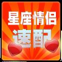 星座情侣速配-戀愛必讀手冊 logo