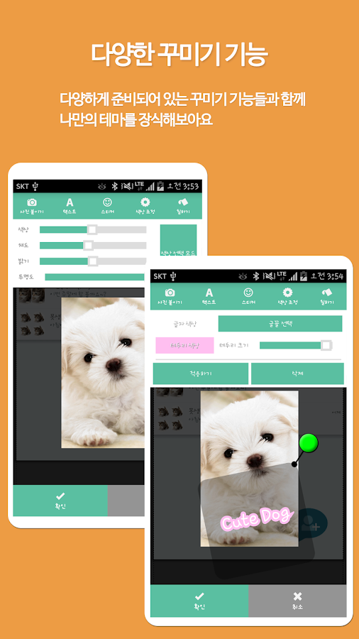 KakaoTalk Theme Maker - PRO - screenshot