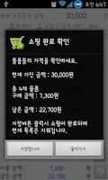 Screenshot of 돈아끼는장보기