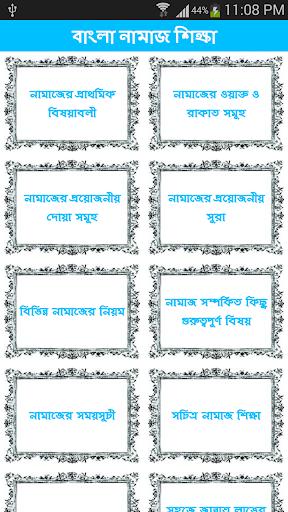 Namaj: বাংলা নামাজ শিক্ষা