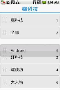 癮科技 (正宗版) Screenshot 14