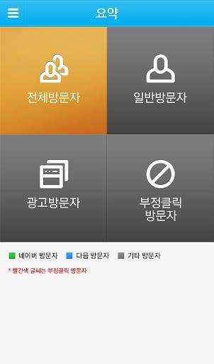 클릭가드 clickguard 부정클릭 방지시스템