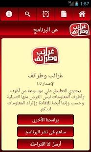غرائب وطرائف- screenshot thumbnail