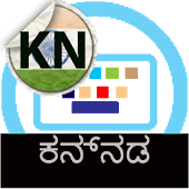 Kannada Keyboard for iKey
