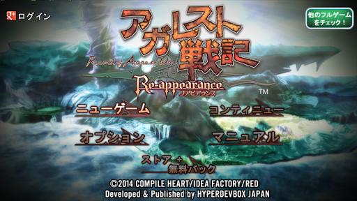 RPG アガレスト戦記 image | 12