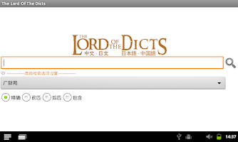 Screenshot of Lord Of Dicts