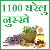 1100 Gharelu Upchar (Nuskhe)
