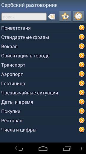 Сербский разговорник беспл.