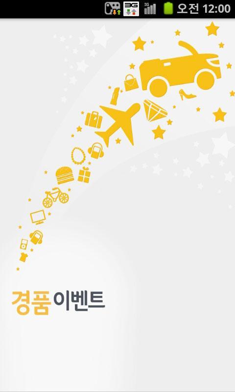 [이벤트어플] 프리팡팡 - 경품이벤트앱 - screenshot