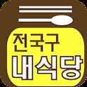 전국구내식당 icon