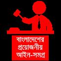 বাংলাদেশের আইনকানুন BD Laws icon