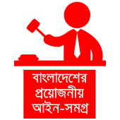 বাংলাদেশের আইনকানুন BD Laws