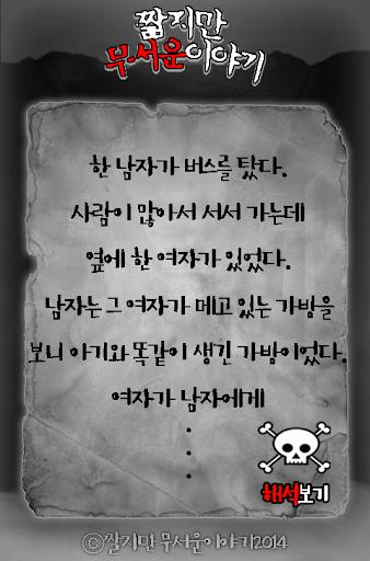 【免費娛樂App】짧지만 무서운이야기-APP點子
