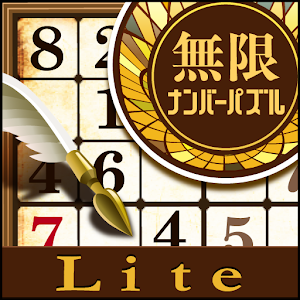 Infinite Number Puzzle for PC and MAC