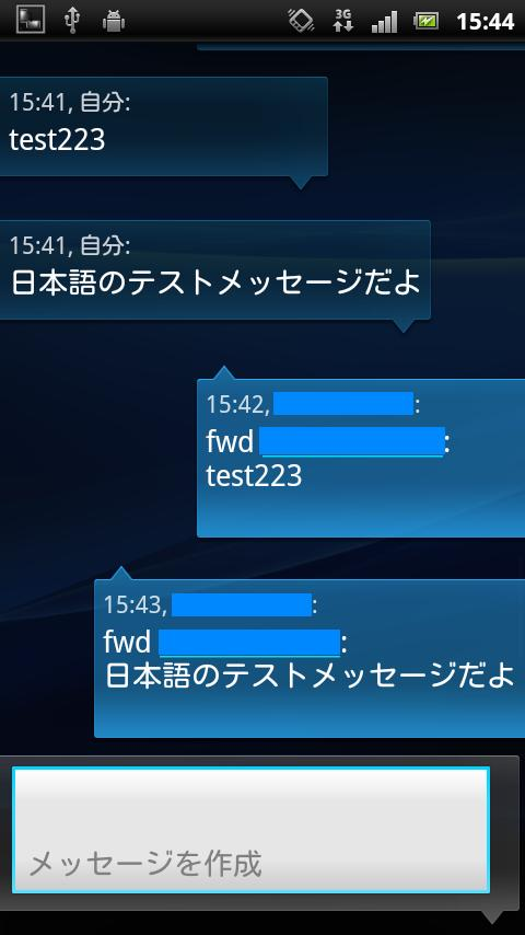 SMS Proxy - screenshot