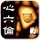 心六倫 icon