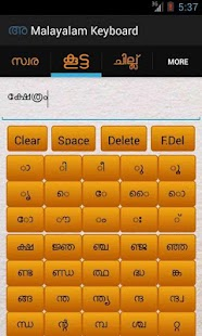 Easy Malayalam Keyboard - screenshot thumbnail