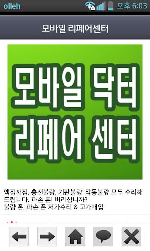 중고폰매입 모바일리페어 스마트폰수리 아이폰 갤럭시수리