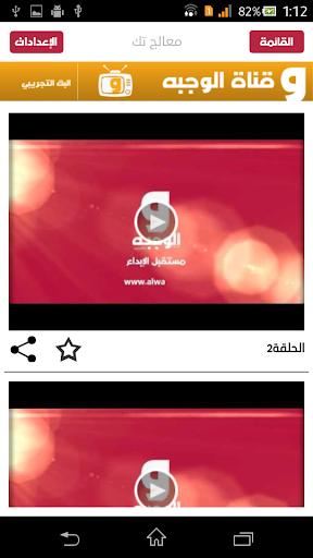 【免費新聞App】الوجبة-APP點子