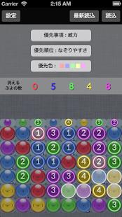 ぷよ連鎖(ぷよクエ最適解表示アプリ)