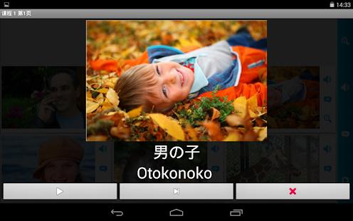 一月学会日语 Free|玩教育App免費|玩APPs