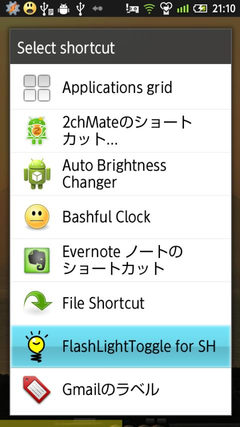 FlashLightToggle for SH- screenshot