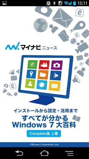 【完全版】すべてが分かるWindows 7大百科 上巻