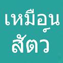 LikeAnimal icon